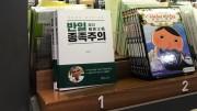 ソウルの大型書店でベストセラー1位の『反日種族主義』(デイリーNKジャパン)